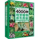4000种观赏植物原色图鉴
