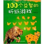 100个益智的折纸游戏/吉林科技