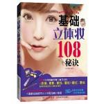 基础立体妆108秘诀