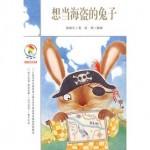 彩乌鸦中文原创系列:想当海盗的兔子 [7-10岁]