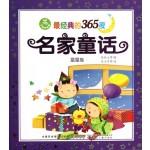 最经典的365夜:名家童话(星星卷)/安徽少儿