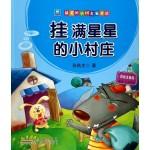 最美的中国名家童话---挂满星星的小村庄/安徽少儿