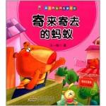最美的中国名家童话---寄来寄去的蚂蚁/安徽少儿