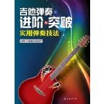 吉他弹奏进阶与突破:实用弹奏技法