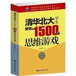 清华北大学生爱做的1500个思维游戏(单卷)