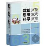 数独游戏思维游戏科学游戏(单卷)