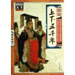 图说天下·典藏中国系列:图说上下五千年