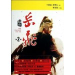 精忠岳飞(2)