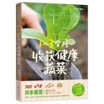1~3个月收获健康蔬菜