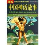 图解中国神话故事
