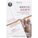 西方经典哲学之旅系列:海德格尔的存在哲学
