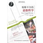 西方经典哲学之旅系列:帕斯卡尔的思想哲学
