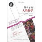 西方经典哲学之旅系列:笛卡尔的人类哲学