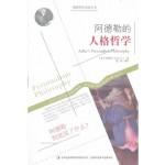 西方经典哲学之旅系列:阿德勒的人生哲学