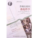 西方经典哲学之旅系列:苏格拉底的教化哲学