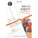 西方经典哲学之旅系列:黑格尔的客观哲学