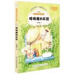 安武林奇妙童话街:胖胖猪的风铃(注音版)