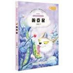 安武林奇妙童话街:豌豆鼠(注音版) [6-9岁]