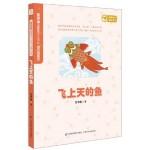 葛翠琳温馨童话小书坊·美绘注音版:飞上天的鱼