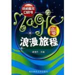 休闲魔术口袋书-浪漫旅程