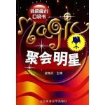 休闲魔术口袋书-聚会明星
