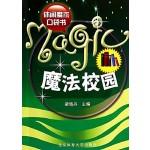 休闲魔术口袋书-魔法校园