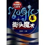休闲魔术口袋书-街头魔术