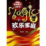 休闲魔术口袋书-欢乐家庭