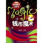 休闲魔术口袋书-钱币魔术