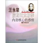 汪永泉授杨氏太极拳:内劲核心的感悟(附DVD光盘1张)