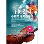 神秘园-小提琴独奏曲特辑(附1CD)