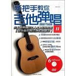 手把手教你吉他弹唱2:史上最易懂的DVD视频教程(吉他爱好者必弹歌曲精讲)(附DVD光盘1张)