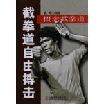 截拳道自由搏击:概念截拳道