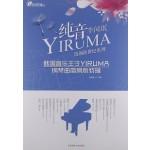 在线听谱书系·流钢新世纪系列:纯音YIRUMA韩国音乐王子YIRUMA钢琴曲简易版特辑