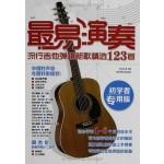 最易演奏:流行吉他弹唱新歌精选123首