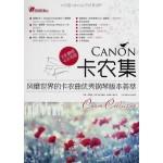 在线听谱书系·CANON卡农集:风靡世界的卡农曲优秀钢琴版本荟萃