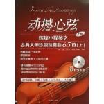 动憾心弦:辉煌小提琴之古典大师珍版独奏曲65首(上)+CD+单谱