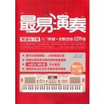 最易演奏:简谱电子琴入门教程+?