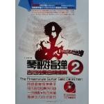 琴歌指弹-吉他独奏曲精编集2(附DVD)