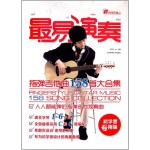 在线听谱书系·最易演奏:指弹吉他158首大合集(初学者专用版) [Fingerstyle Guitar Music 158 Song Collection]