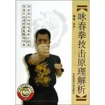 咏春拳训练完整教程:咏春拳技击原理解析