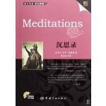 金牌励志系列:Meditations沉思录(英汉对照)(附MP3光盘)