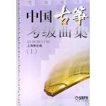 中国古筝考级曲集(修订版)(套装共2册)