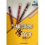 从零起步学笛子(修订版)(附赠DVD光盘1张)