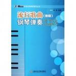 辛笛应用钢琴教学丛书:流行歌曲钢琴弹奏速成(新版)