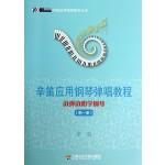 辛笛应用钢琴教学丛书·辛笛应用钢琴弹唱教程:边弹边唱学钢琴(第1册)