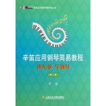 辛笛应用钢琴教学丛书·辛笛应用钢琴简易教程:弹儿歌 学钢琴(第3册)