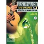 最新上榜流行歌曲民谣吉他改编曲NO2(盘)