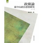 政黨論:孫中山政治思想研究(一)
