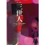 三世人:台灣三部曲之三
